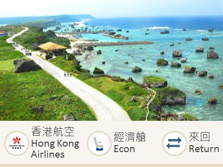 Hong Kong Airlines Hong Kong- Okinawa economy class round trip flight ticket