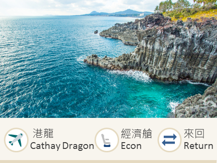 Cathay Dragon Hong Kong - Jeju economy class round trip flight ticket