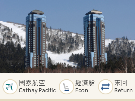 Cathay Pacific Airways Sapporo Air Ticket + 2 Nights RISONARE TOMAMU Hotel Package
