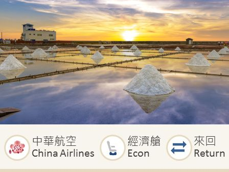 Tainan 2 Days 1Night Air Ticket + Hotel Package