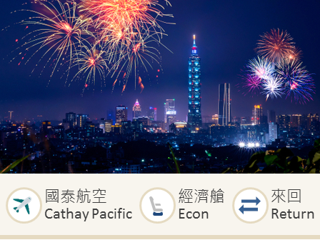 Taipei 3 Days 2 Nights Air Ticket + Hotel Package