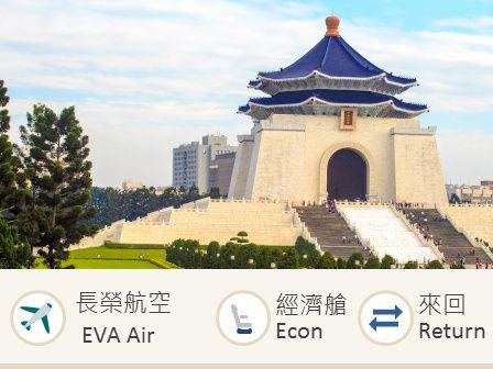 Eva Air Hong Kong-Taipei economy class round trip flight ticket