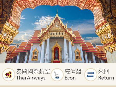 Thai Airways Hong Kong-Bangkok economy class round trip flight ticket