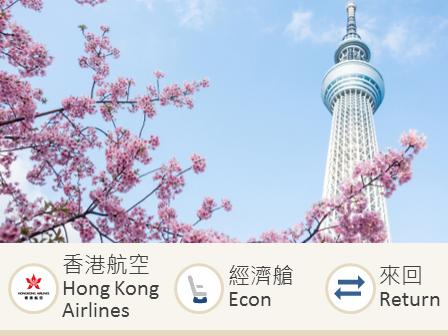 Hong Kong Airlines Hong Kong-Tokyo economy class round trip flight ticket